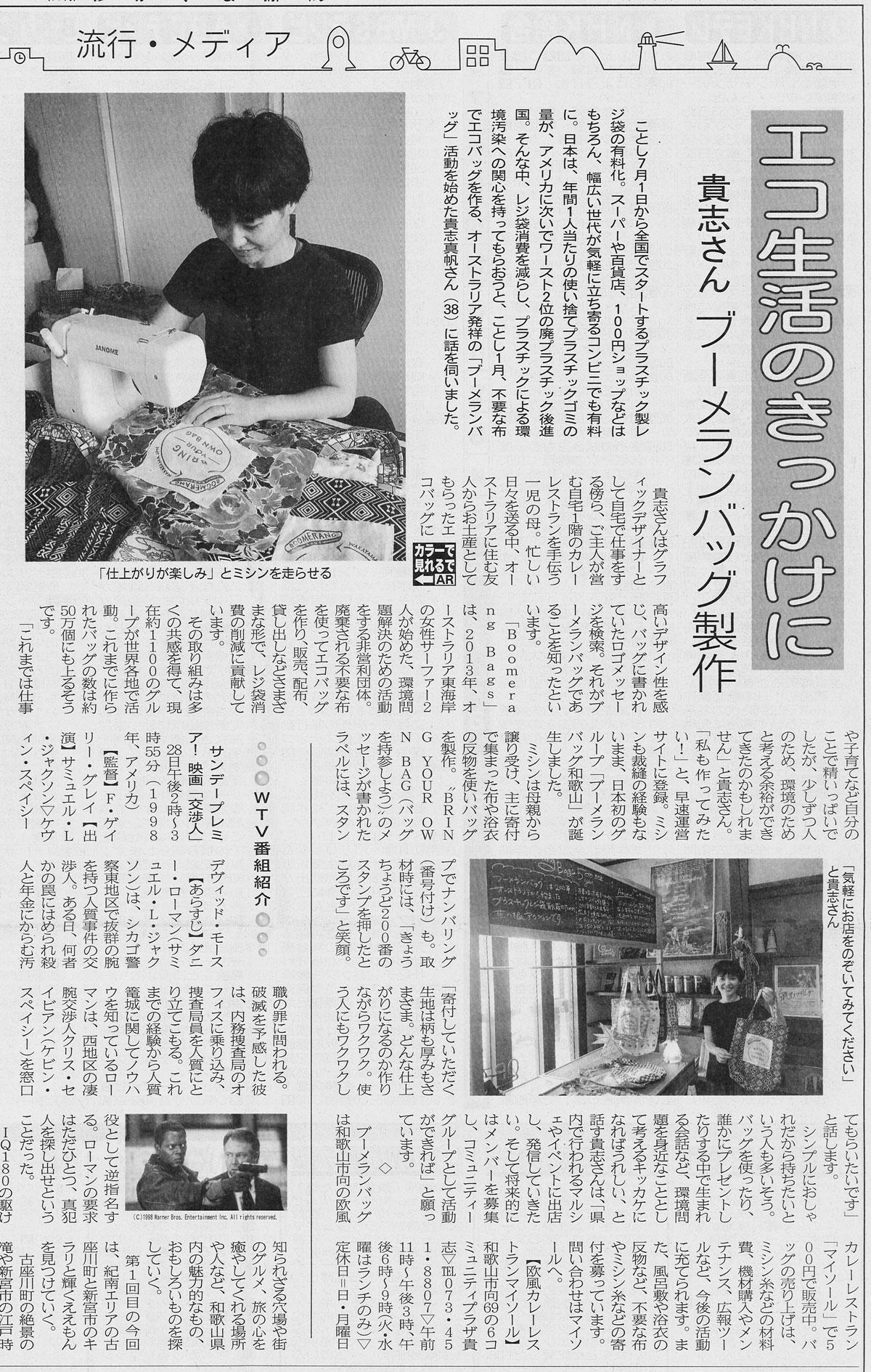 「エコ生活のきっかけに」@和歌山新報