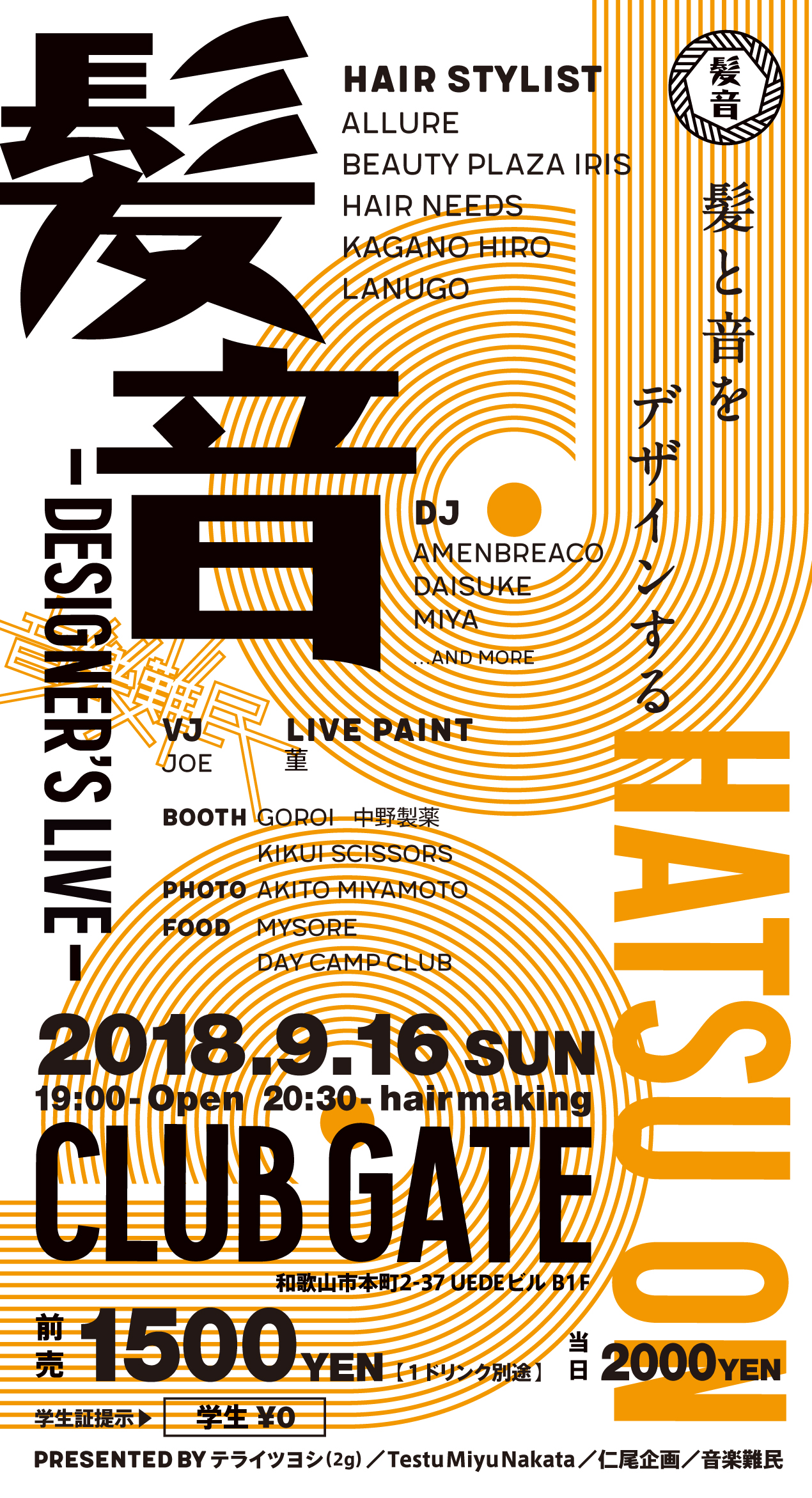 【終了しました】髪音 HATSU ON-DESIGNER'S LIVE- @CLUB GATE