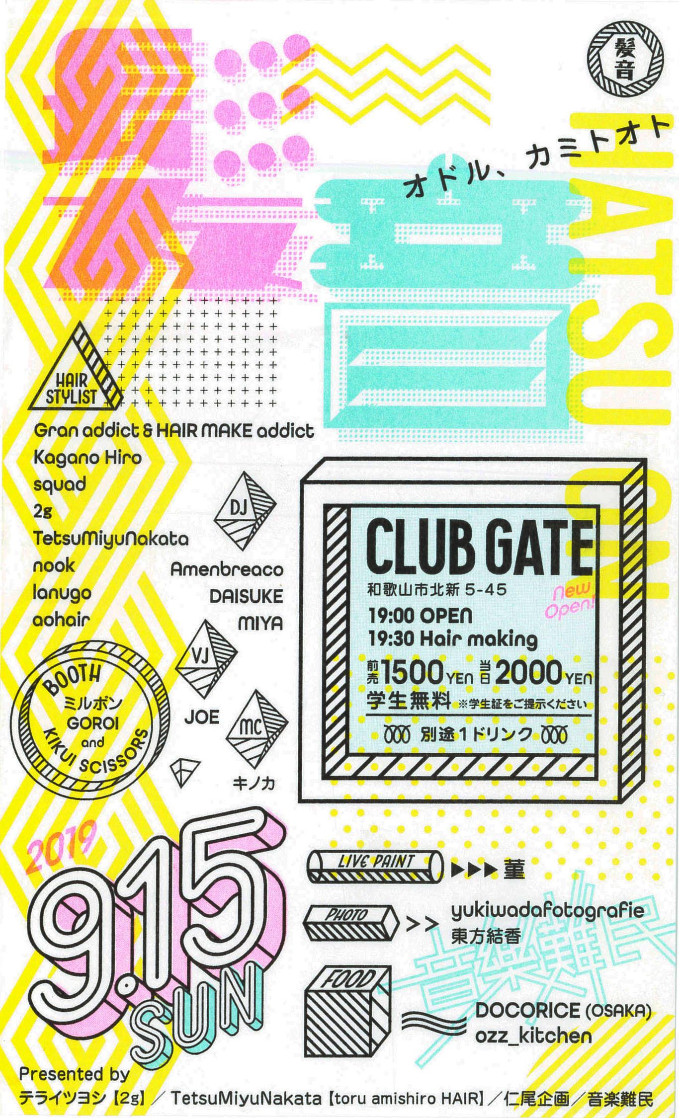 髪音〜オドル、カミトオト〜 @新CLUB GATE
