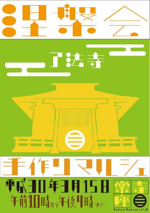 【終了しました】楽寺楽座Vol.3@了法寺
