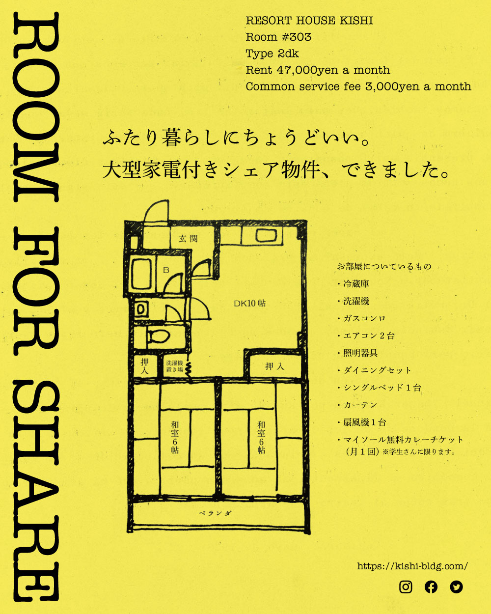 【募集中】ROOM FOR SHARE #303