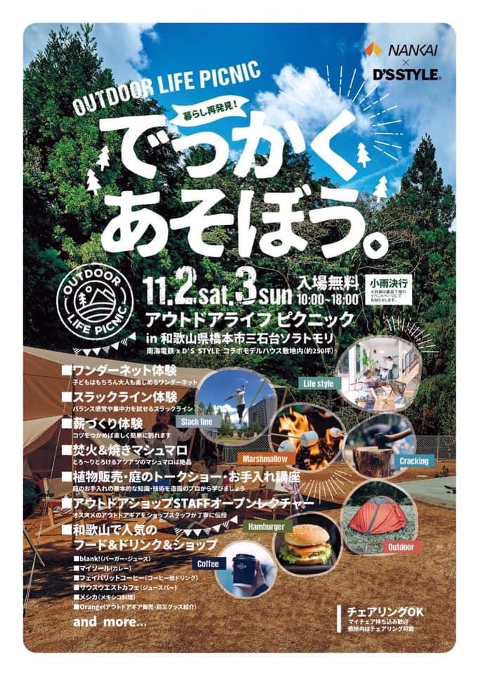 【終了しました】アウトドアライフピクニック in 橋本市 三石台ソラトモリ