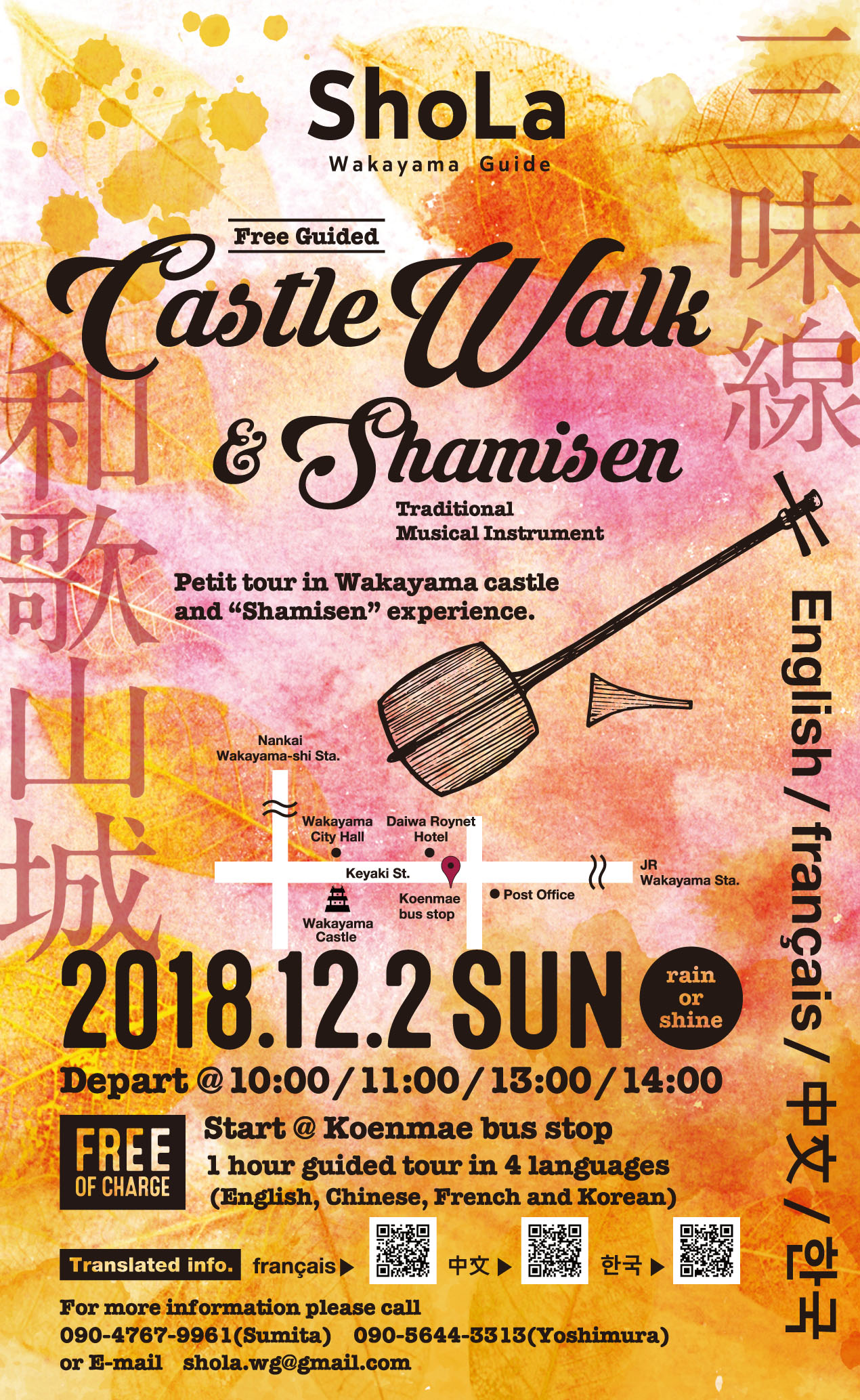 【終了しました】Free Guided Castle Walk & Shamisen by ShoLa
